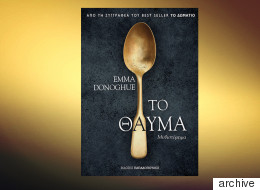 «Το θαύμα»: Κριτική του βιβλίου της Emma Donoghue