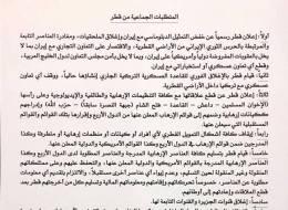 الدول المحاصرة لقطر تفرج عن قائمة بـ13 مطلباً تعجيزياً