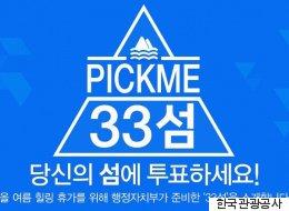 한국관광공사가 '프듀'의 열혈 팬임을 입증했다