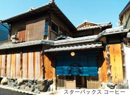 100년된 민가를 개조한 일본 교토의 스타벅스
