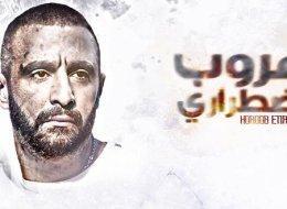 السقا يكتسح إيرادات أول أيام العيد.. ومنافسة شرسة بين محمد رمضان و