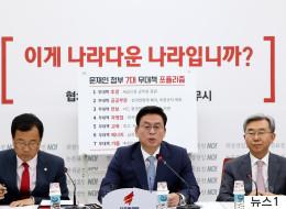 '문준용 의혹 조작' 사태에 대한 한국당의 입장은?