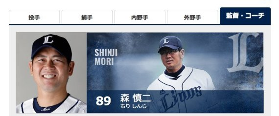 森慎二氏を紹介する埼玉西武ライオンズの公式サイト
