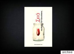 «Σκιά»: Κριτική του βιβλίου του Λευτέρη Γιαννακουδάκη