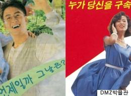 한국과 북한 '삐라'의 64년 역사를 모았다(화보)