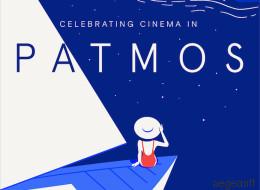Το Φεστιβάλ Πάτμου γίνεται Διεθνές Φεστιβάλ Αιγαίου και μας προσκαλεί σε πέντε ημέρες κινηματογραφικής μαγείας