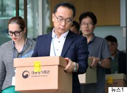 검찰이 '청와대 민정수석실 문건' 수사에 착수한다