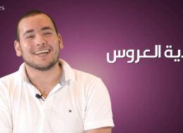 التعاليل واليرغول والدبكة.. تعرَّفوا على تراث الأعراس الفلسطينية