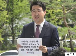 한국당이 '문건 공개' 청와대 대변인을 고발했다