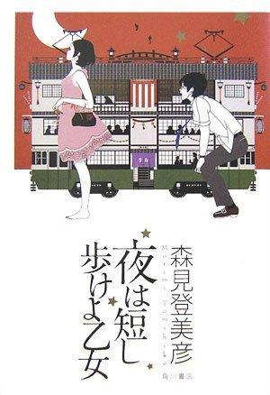 yoruhamijikashi