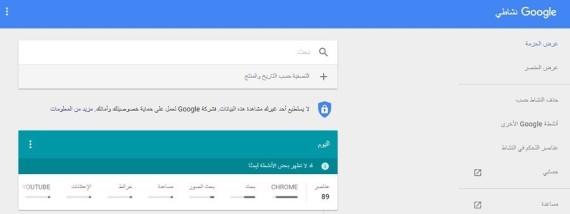 """""""جوجل المتطفل"""" يعرف o-GOOGLE-570.jpg?3"""