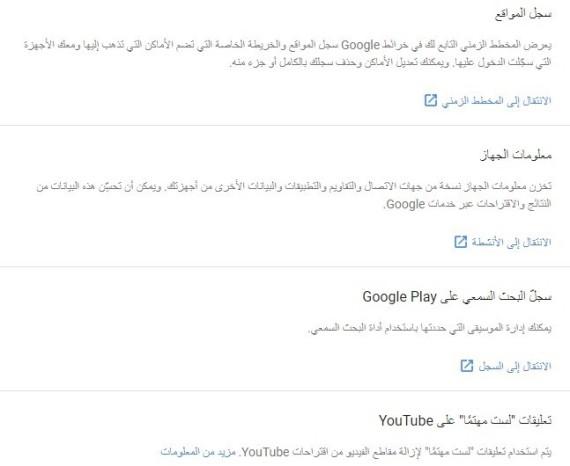 """""""جوجل المتطفل"""" يعرف o-GOOGLE-570.jpg?5"""