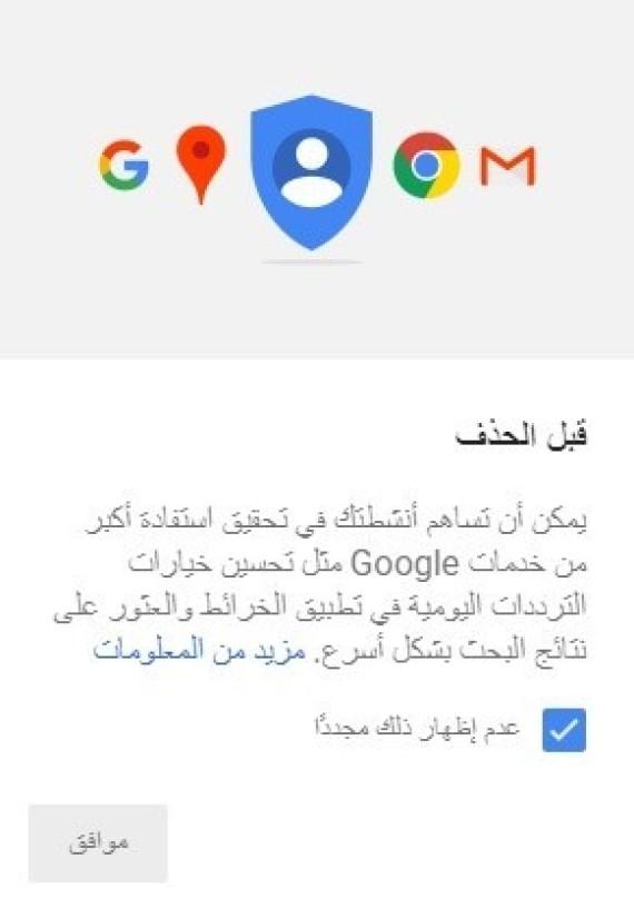"""""""جوجل المتطفل"""" يعرف o-GOOGLE-570.jpg?6"""