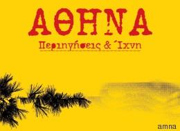 «Αθήνα - Περιηγήσεις και Ίχνη»: Ένα αποκαλυπτικό βιβλίο για όσους μείνουν στην πρωτεύουσα τον Αύγουστο
