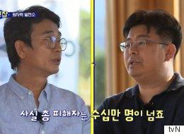 자유한국당, '알쓸신잡'에 방송심의를 신청했다