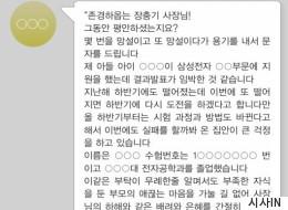CBS가 '삼성 청탁문자'에 공식입장을 밝혔다