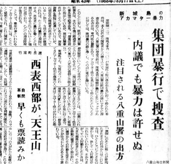 撮影禁止の看板が埋め尽くす秘祭「アカマタ・クロマタ」。石垣島で私が見たものは...