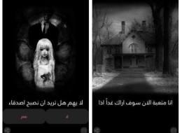 لعبة تثير الذعر في الخليج: الكويت قلقة.. ودبي حذّرت منها بعد سؤالها عن