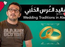 فيديو: مدخل البناية وأدق تفاصيل الأثاث.. هكذا يتم تعقيد الزواج في حلب