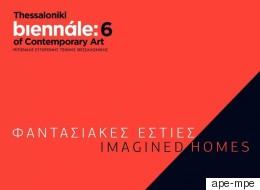 Με έργα 95 καλλιτεχνών απο 35 χώρες «εμπλουτίζεται» η 6η Μπιενάλε Σύγχρονης Τέχνης, από 30/9