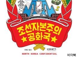 북한이 국내 언론인을 '극형에 처한다'고 위협하다