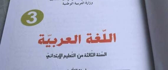 Suppression de la basmala : Ouyahia dénonce une «inquisition»