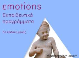 Ευφάνταστες δράσεις για μικρούς και μεγάλους από το Μουσείο της Ακρόπολης και το Ίδρυμα Ωνάση