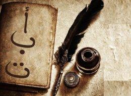 6 عيوب وجدتُها في اللغة العربية