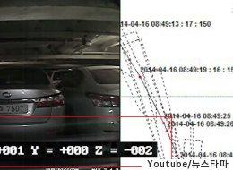 세월호 차량 블랙박스 영상에서 나온 중요한 사실(영상)