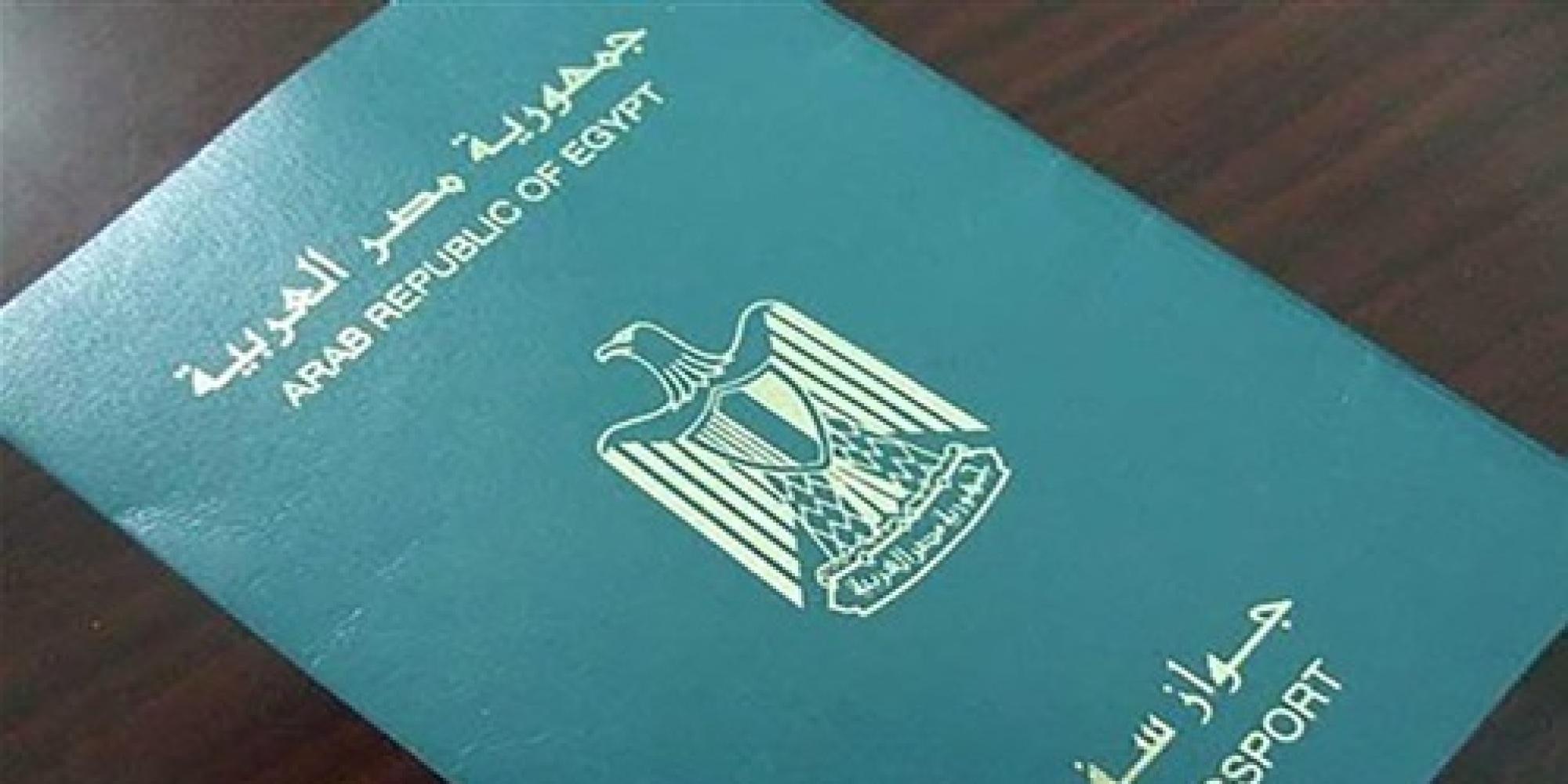 نتيجة بحث الصور عن إسقاط الجنسية المصرية