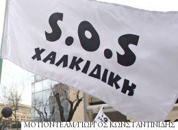 Ομόφωνα αθώοι οι 21 κάτοικοι της Χαλκιδικής για τα επεισόδια κατά της εξόρυξης χρυσού