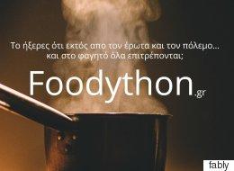Foodython: Ένας διαγωνισμός ιστοριών με θέμα το φαγητό