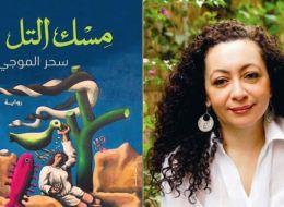 بين الماضي والحاضر.. تكرار تجربة المرأة ومعاناتها في رواية