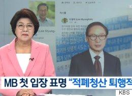 KBS 뉴스에 중년의 여성 앵커가 등장했다