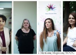 «Σπάνιοι άνθρωποι». Πώς είναι να ζεις στην Ελλάδα με μια σπάνια πάθηση