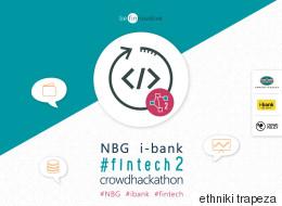 Fintech: Ένας διαφορετικός Μαραθώνιος από την Εθνική Τράπεζα