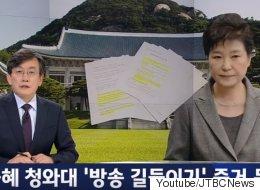 박근혜 정부 시절 방심위는 '셀프 민원'까지 감행했다