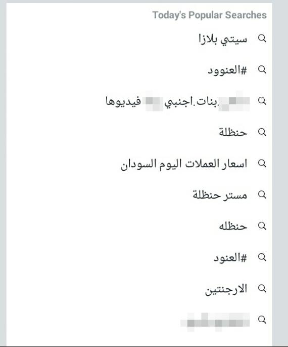 الجنس والرياضة الأكثر بحثاً في مصر والجزائر.. فضائح بالجملة يتسبب فيها تحديث فيسبوك O-SUDAN-FACEBOOK-570