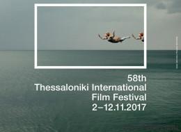 Φεστιβάλ Κινηματογράφου Θεσσαλονίκης: Οι υπέροχες αφίσες και το διεθνές διαγωνιστικό της φετινής διοργάνωσης