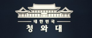 KOREA BLUE HOUSE