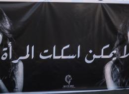 نساء مصر يصدحن بمعاناتهن مع التحرش عبر