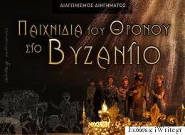 Game of Thrones στο Βυζάντιο: Διαγωνισμός διηγήματος fantasy για επίδοξους νέους συγγραφείς