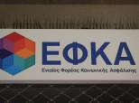 Εγκύκλιος του ΕΦΚΑ για τη διαδοχική ασφάλιση