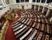 Βουλή: Παράταση τριών μηνών στην εξεταστική επιτροπή για τα σκάνδαλα στην  ...