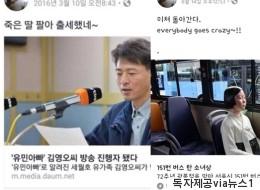 세월호 유족, 위안부 피해자, 여대생 비아냥대며 모욕하고 여전히 재직 중인 여대 교수(사진)