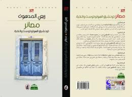 كيف حال القرى؟ وما مصير من رحلَ ومن بقي من الفلسطينيين؟ كاتب رواية