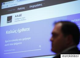 Νέες αναβαθμισμένες ηλεκτρονικές υπηρεσίες προς τους πολίτες υπόσχεται το νέο «TAXIS»
