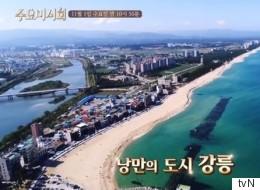 '수요미식회'가 선정한 강릉의 먹거리 3(사진)