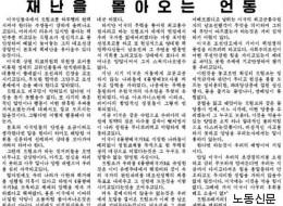 북한이 트럼프 방한을 앞두고 논평을 냈다