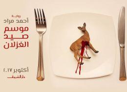 موسم صيد الغزلان.. موت الإله وتناسخ الأرواح.. رواية جديدة لأحمد مراد
